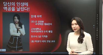 박혜선 | 귀에 쏙쏙 박히는 역대급 공무원 국어 역공 국어 박혜선입니다.