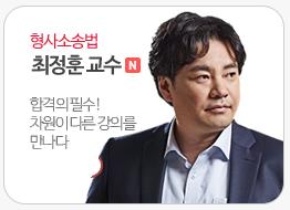 최정훈 | 2022 최정훈 형법 기본+심화이론