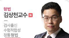 김상천 | 단기 고득점을 위한 필수강의