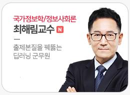 최해림 | 군무원 최해림 국가정보학 기본+심화이론