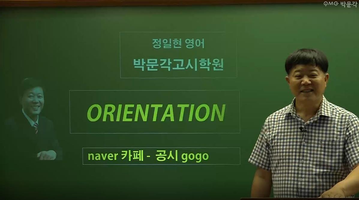 정일현 | 박문각공무원 정일현 교수님의 2022년 시험대비 영어 기본+심화이론 OT 영상입니다.