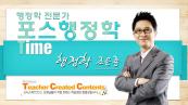 조은종 | 포스행정학 합격 커리큘럼 가이드