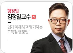 김정일 | 2022 김정일 행정법 이론입문(21년 7,8월)