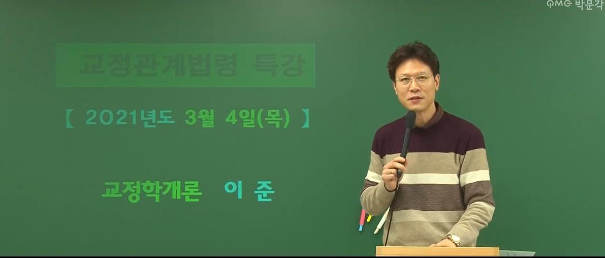 이준 | 안졸립고 100점!! 이준 교수님의 교정학 관계 법령 특강 맛보기 영상!!