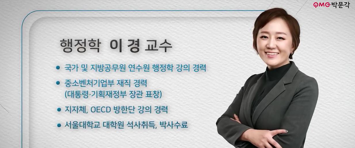 이경 | 행정학 JUMP, 이경 교수님의 스낵 행정학 인물로 알아보는 행정학총론