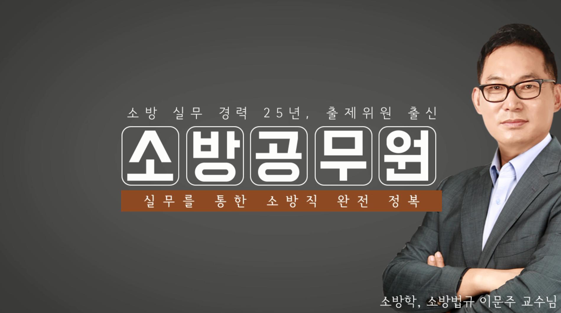 이문주 | 2019소방직 소방학개론 기본+심화이론 (18년 11,12월)