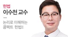 이수천 | 이수천 교수 헌법 맛보기 강의