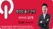 김진영 | 2020 멘토행정법총론 커리큘럼입니다.