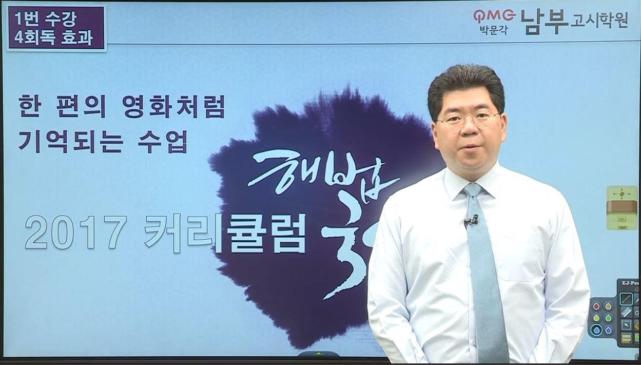 노범석 | 2021대비 노범석 한국사 커리큘럼 영상입니다.