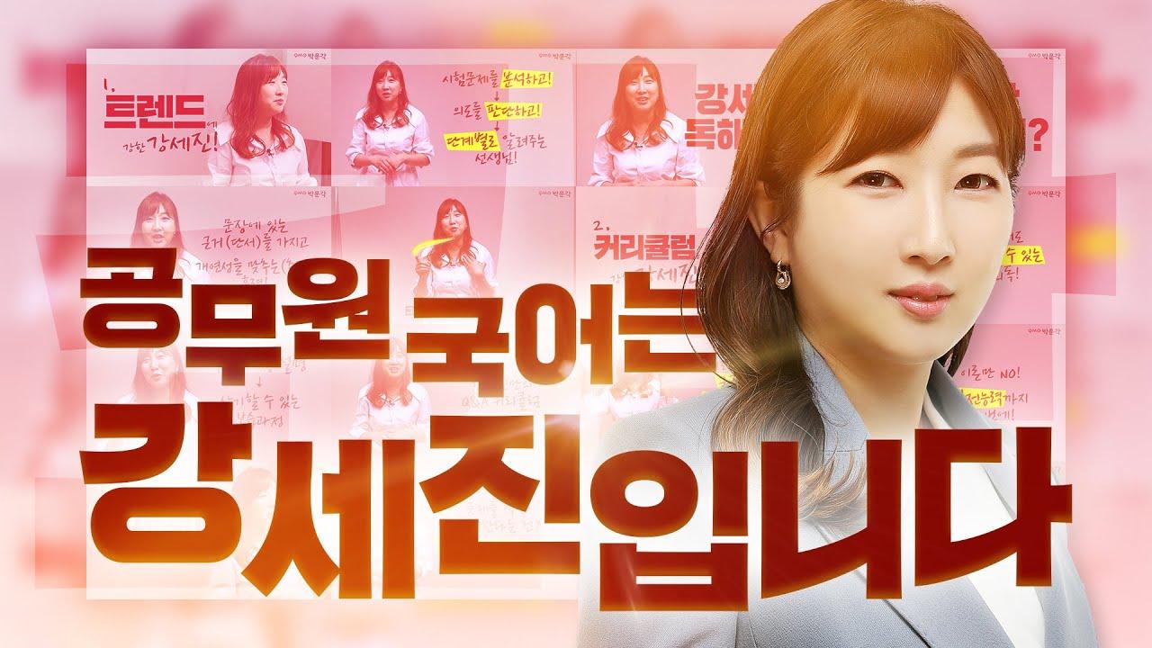 강세진 | 강세진 교수님 소개