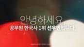 선우빈 | 2021 합격 챌린지 선우史랑 빠른 합격! 바르고 정확하게,  공무원 한국사의 표준 선우한국사 입니다.