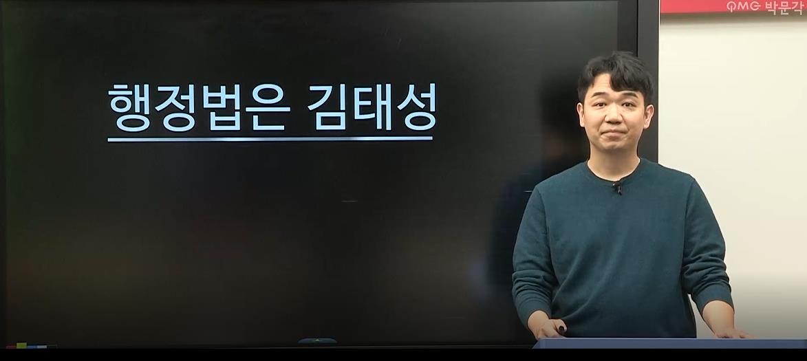 김태성 | 박문각공무원 전격 입성!! 행정법 김태성 교수님의 학습 전략 및 커리큘럼 영상입니다.