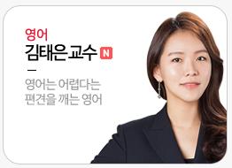 김태은 | 2022 김태은 소방영어 이론입문(21년 7,8월)