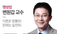 변원갑 | 이론은 정통파! 판례는 실전파! 블랙라벨 행정법 변원갑 강의 맛보기
