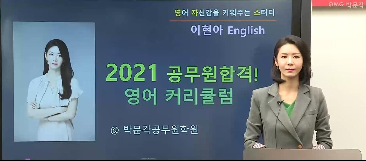 이현아 | 2021 영자스 이현아 교수님의 커리큘럼 영상입니다.