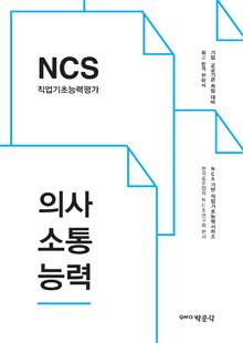 NCS 직업기초능력평가 의사소통능력