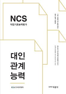 NCS 직업기초능력 대인관계능력