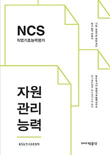 NCS 직업기초능력평가 자원관리능력: 기업·공공기관 취업 대비 최고 합격 전략서