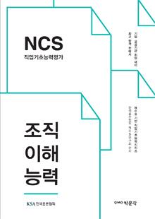 NCS 직업기초능력평가 조직이해능력