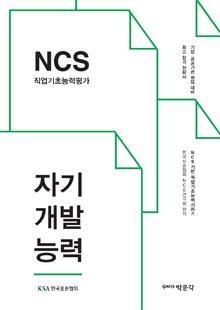 NCS 직업기초능력평가 자기개발능력