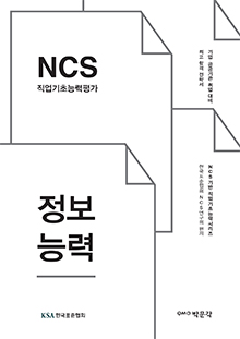 NCS 직업기초능력평가 정보능력: 기업·공공기관 취업 대비 NCS기반 직업기초능력 시리즈