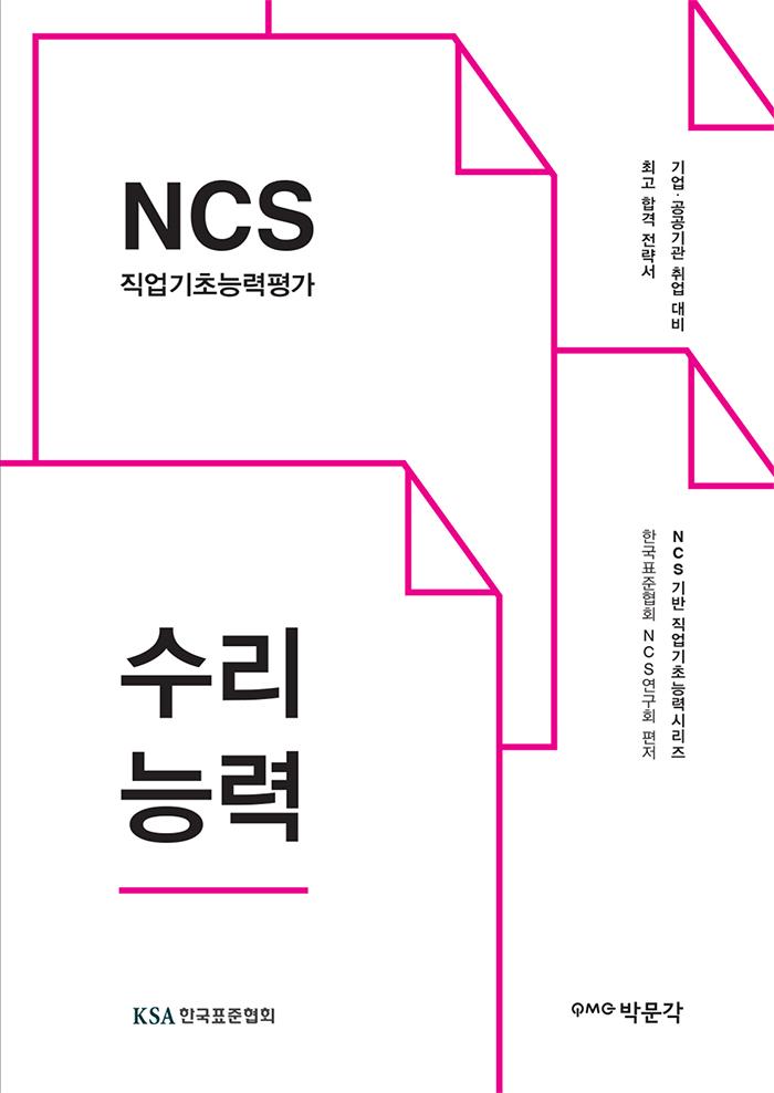 NCS 직업기초능력평가 수리능력: 기업·공공기관 취업 대비 최고 합격 전략서