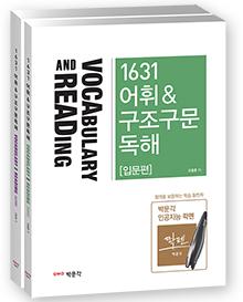 1631 어휘·구조구문독해: 9·7급 공무원 시험대비(전2권) (스마트 쫙펜 도서)