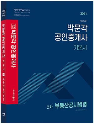2021 박문각 공인중개사 기본서 2차 부동산공시법령
