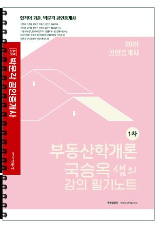 2021 부동산학개론 국승옥 샘의 강의필기노트