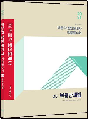 2021 박문각 공인중개사 이태호 적중필수서 2차 부동산세법