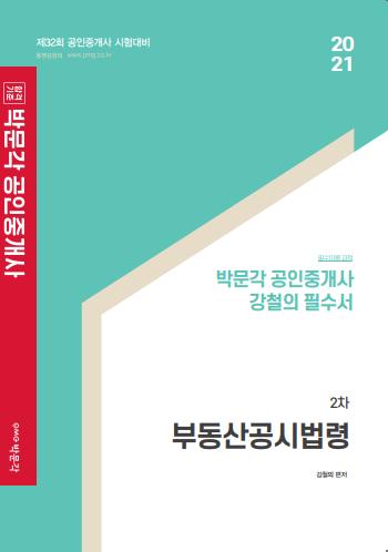 2021 강철의 필수서 2차 부동산공시법령