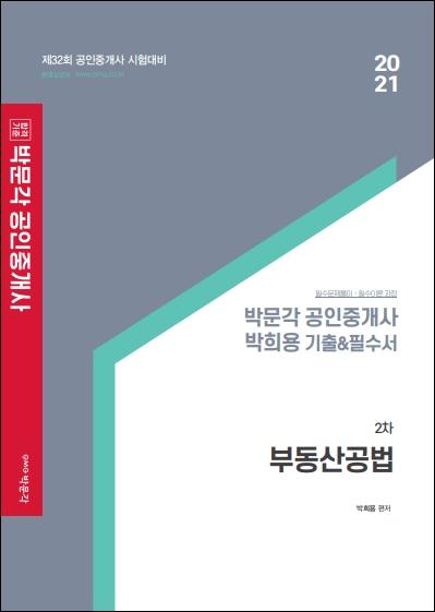 2021 박희용 기출&필수서 2차 부동산공법