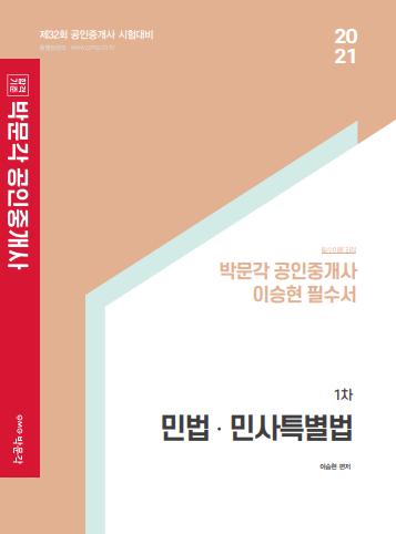 2021 이승현 필수서 1차 민법 및 민사특별법