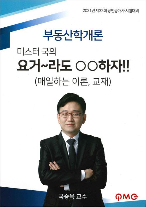 국승옥 부동산학개론: 미스터국의 요거~라도 OO 하자!! (매일하는 이론,교재)